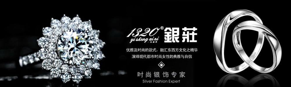 廣州市1320貿易有限公司