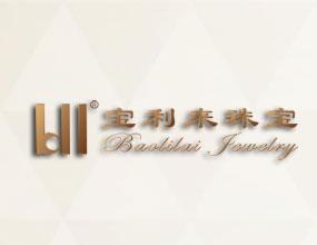香港宝利来钻石集团有限公司
