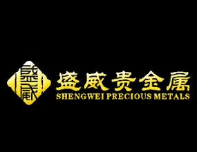 浙江盛威贵金属有限公司