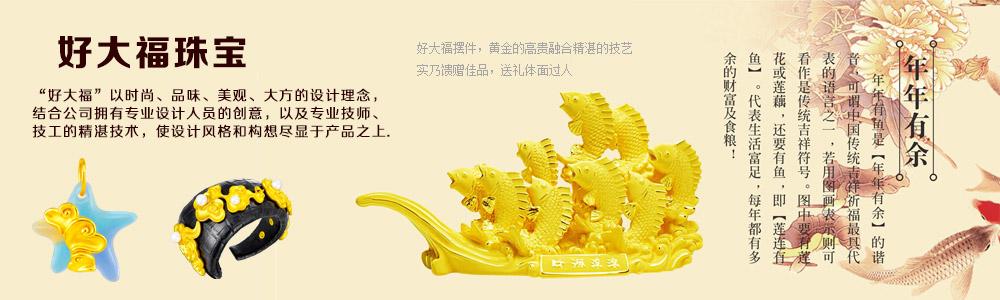 深圳好大福珠宝首饰有限公司