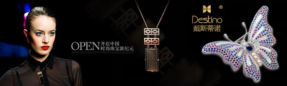 江蘇戴斯蒂諾珠寶首飾有限公司