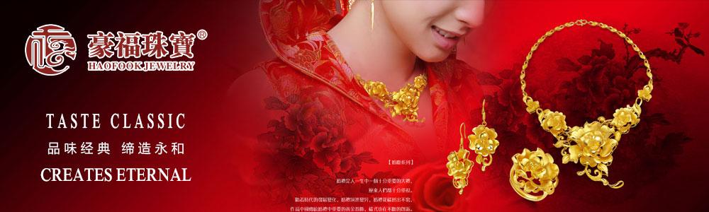 北京世纪同辉伟业珠宝首饰有限公司