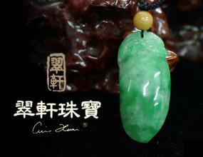 上海翠轩工艺饰品有限公司
