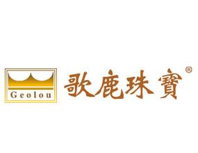 济南歌鹿珠宝总公司