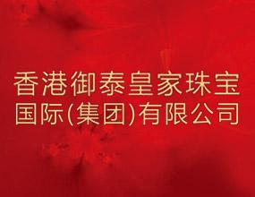 香港御首饰国际有限公司
