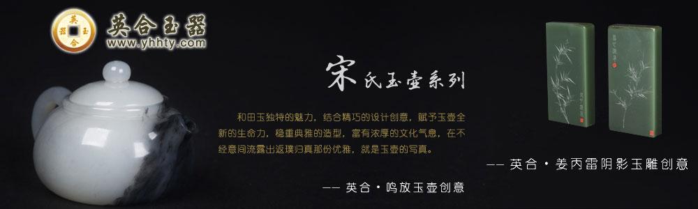 上海英合玉器有限公司
