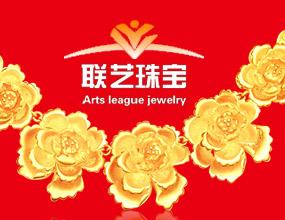 深圳市联艺珠宝有限公司