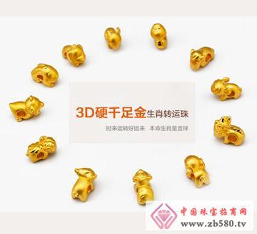 灿兴珠宝--3D硬千足金十二生肖