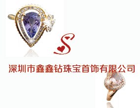 深圳市鑫鑫钻珠宝首饰有限公司