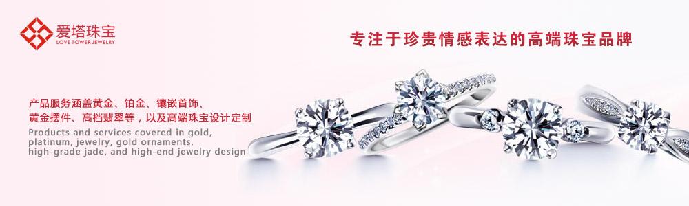 深圳爱塔珠宝首饰有限公司