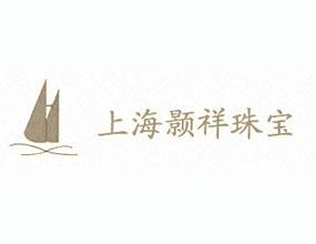 上海颢祥珠宝有限公司