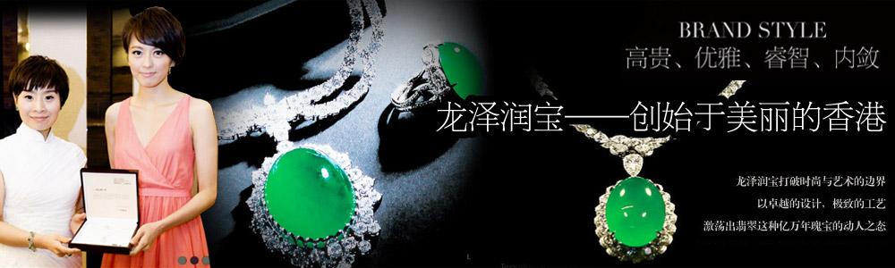 香港龙泽润宝国际珠宝品牌有限公司