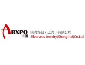 银海饰品(上海)有限公司
