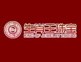 生肖王珠宝有限公司