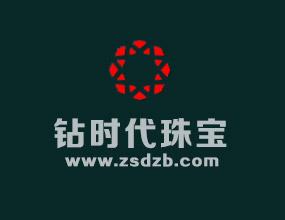 深圳市钻时代珠宝有限公司