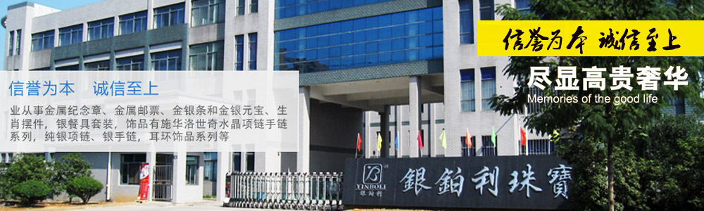 三图珠宝(上海)有限公司