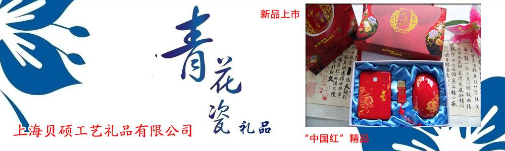 上海贝硕工艺礼品有限公司