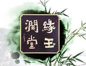 深圳缘玉润堂珠宝玉石有限公司