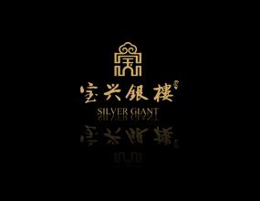北京市宝兴银楼珠宝有限公司