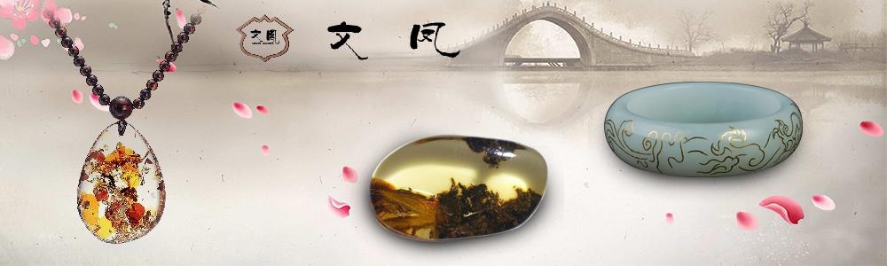 文凤珠宝集团(香港)国际有限公司