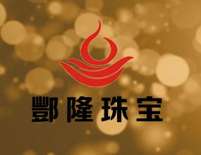 河南酆隆黄金珠宝有限公司