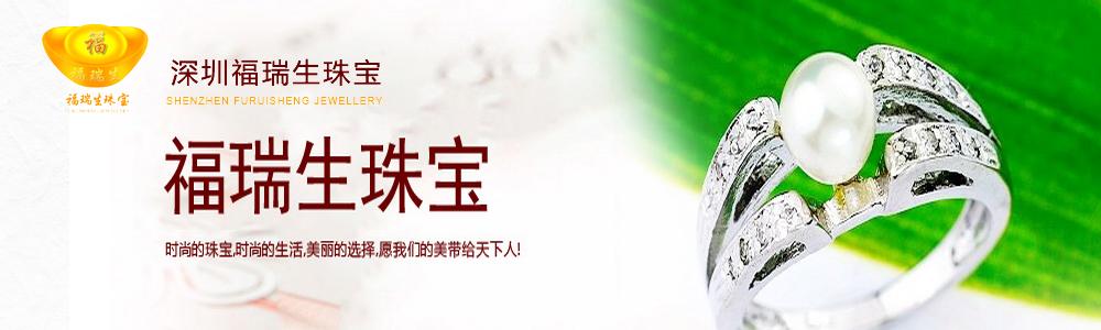 深圳市福瑞生珠宝有限公司
