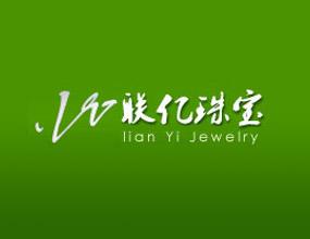 桂林市联亿珠宝贸易有限公司
