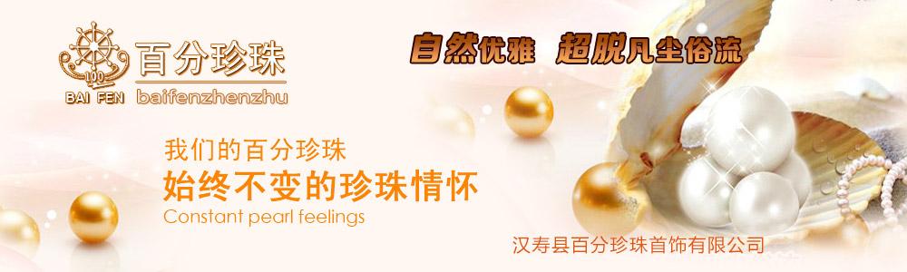 汉寿县百分珍珠首饰有限公司