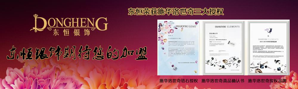 深圳市東恒珠寶首飾有限公司