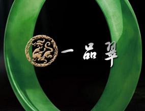 深圳市一品翠珠宝有限公司