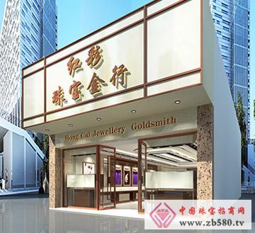 广州番禺红彩珠宝金行方案角度2