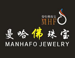 杭州曼哈佛珠宝有限公司