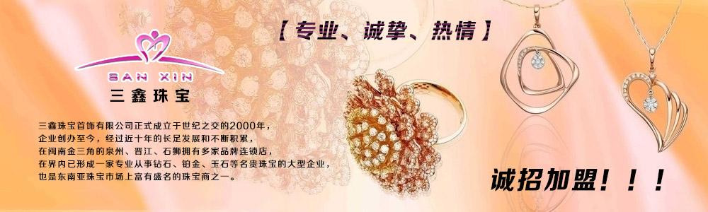 三鑫珠宝首饰有限公司