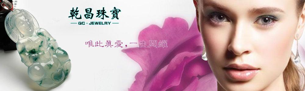 乾昌珠宝有限公司