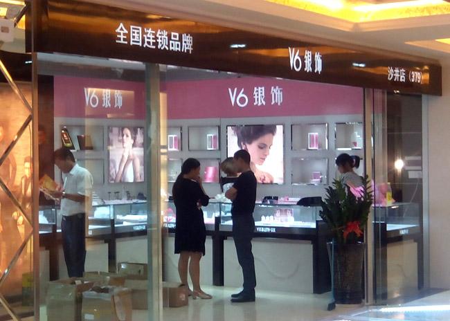 v6店面展示3