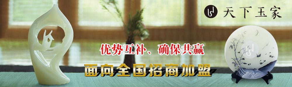 福建省玉家家居用品股份有限公司