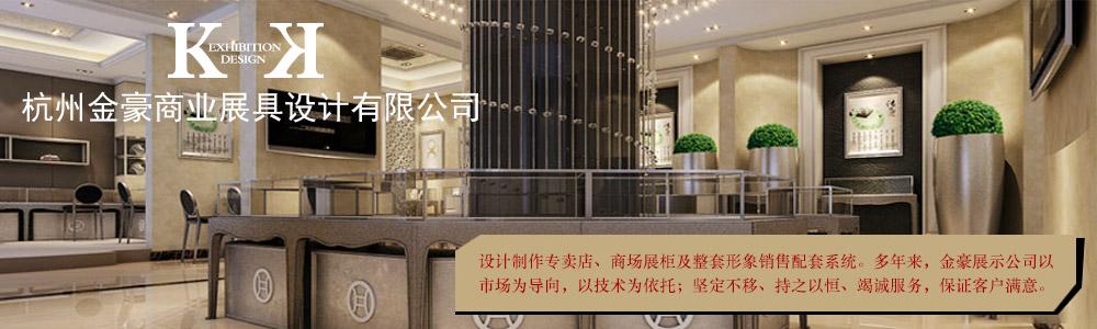 杭州金豪商业展具设计有限公司