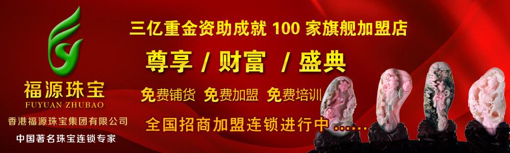 香港福源珠宝集团有限公司