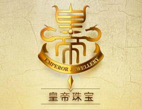 香港皇帝珠宝集团有限公司
