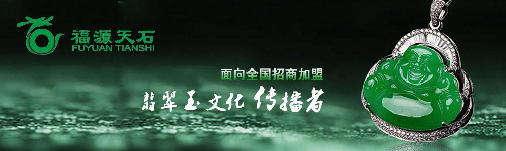 北京福源天石珠宝有限公司