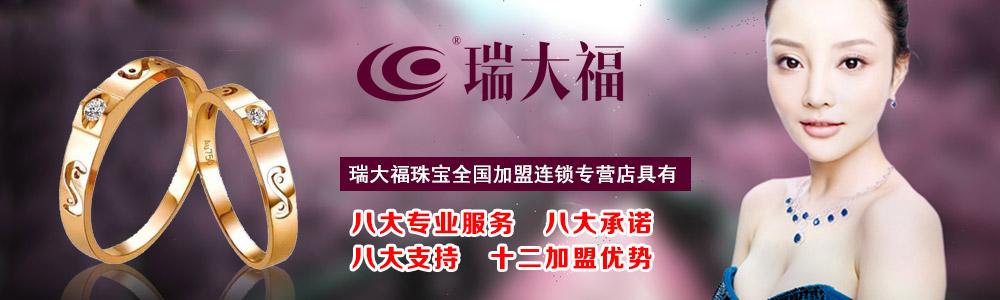 深圳市瑞大福珠宝首饰有限公司