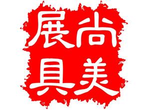 郑州尚美商业展具有限公司