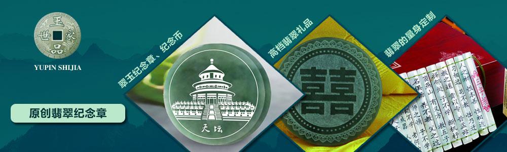 天和世家(北京)珠宝有限公司