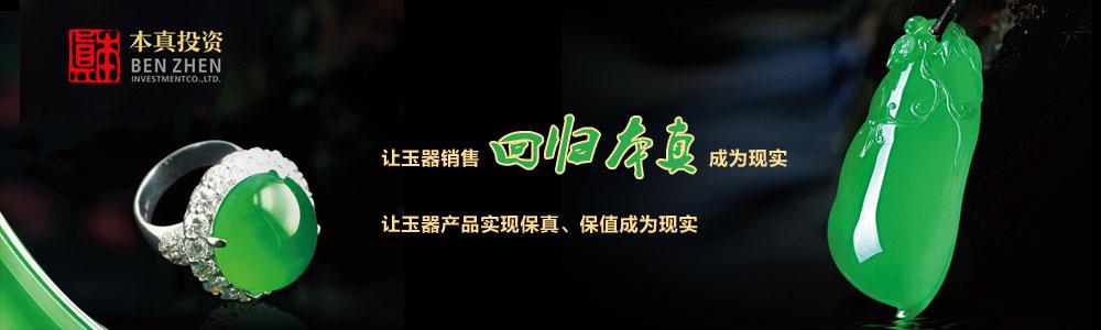 重庆本真投资股份有限公司