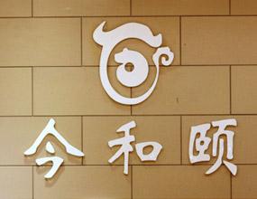 香港今和颐珠宝有限公司