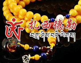 北京扎西德勒藏文化传播有限公司