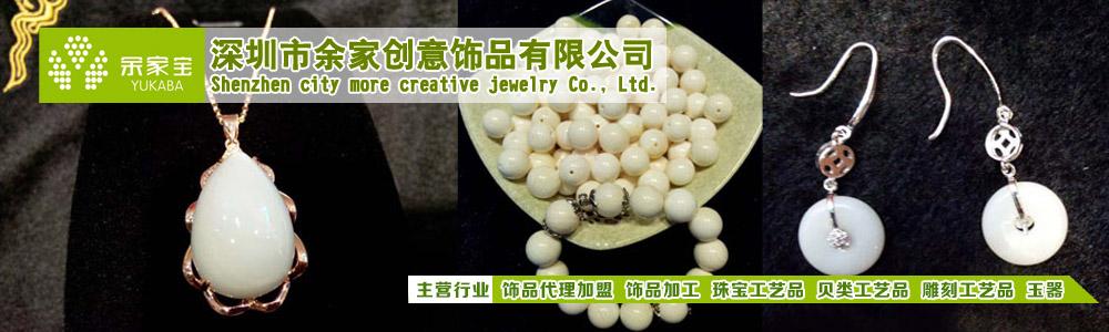 深圳市余家創意飾品有限公司