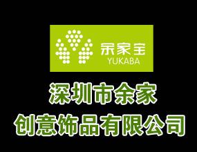 深圳市余家创意饰品有限公司