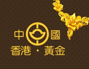 中圆黄金集团(香港)股份有限公司