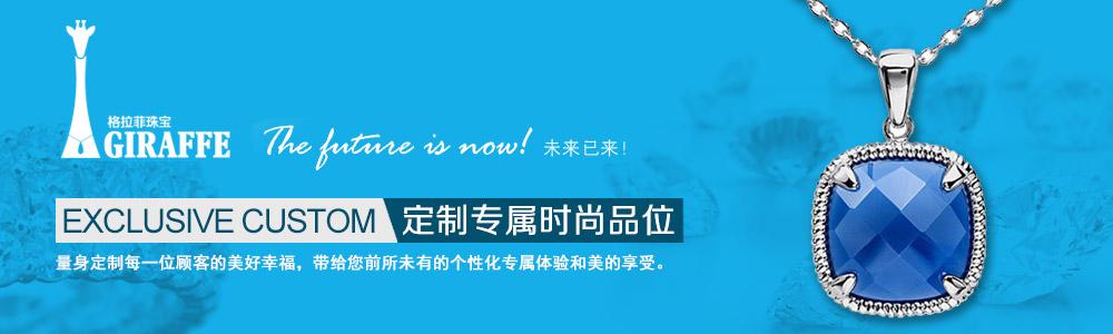香港格拉菲集团